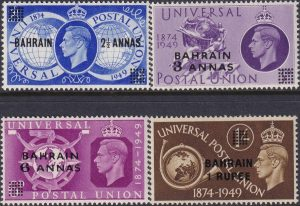 Bahrain 75th Anniversary of U.P.U.