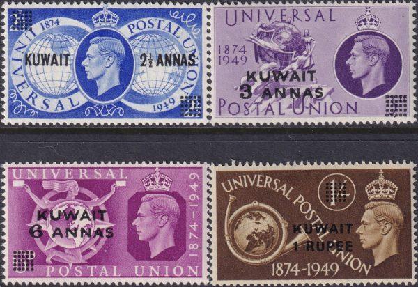 Kuwait 75th Anniversary of U.P.U.